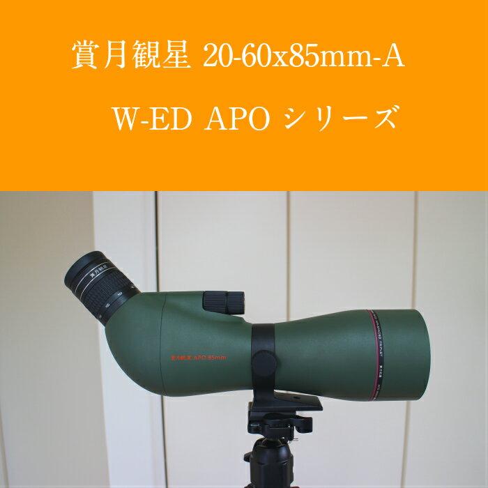 賞月観星W-ED APO 85mm-A(20−60ズームセット)