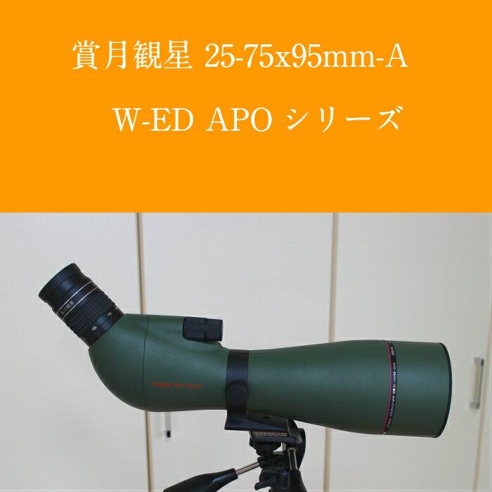賞月観星W-ED APO 95mm-A(25−75ズームセット)