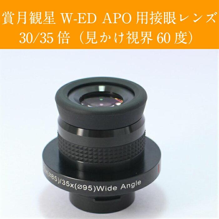 賞月観星W-ED APO用定倍接眼レンズ(30x85; 35x95)
