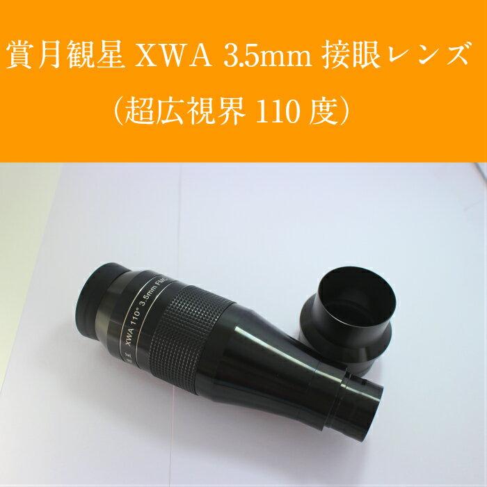 賞月観星XWA3.5mm