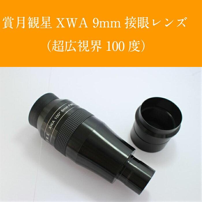 賞月観星XWA9mm