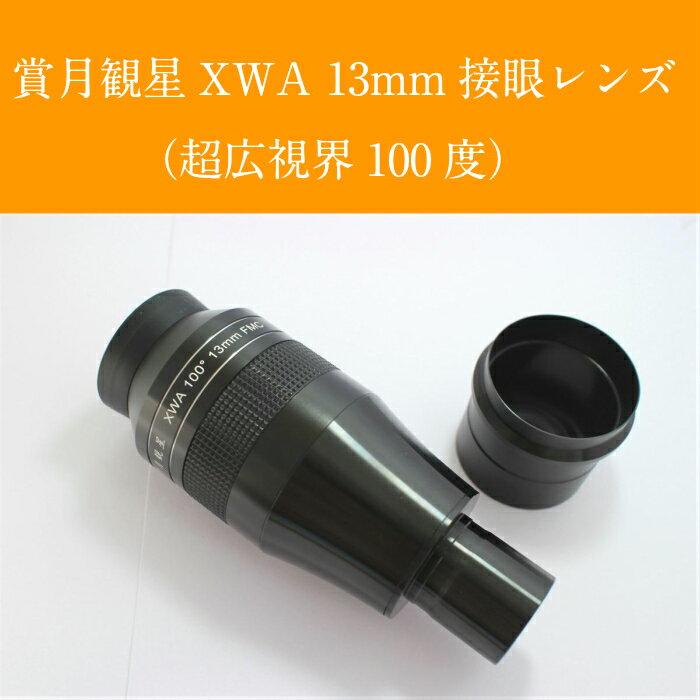 賞月観星XWA13mm
