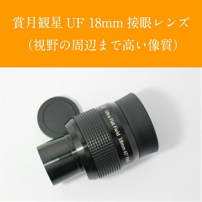 賞月観星UF18mm