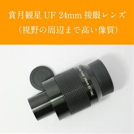 賞月観星UF24mm