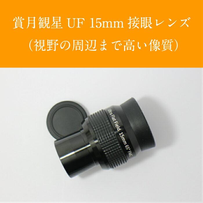 賞月観星UF15mm