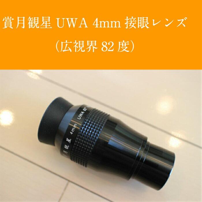 賞月観星UWA4mm