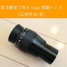 賞月観星UWA7mm