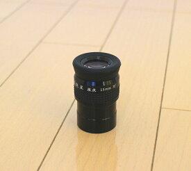 賞月観星SWA原点15mm