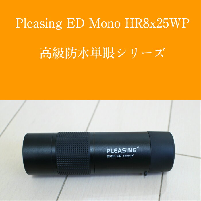 Pleasing ED Mono HR8×25WP