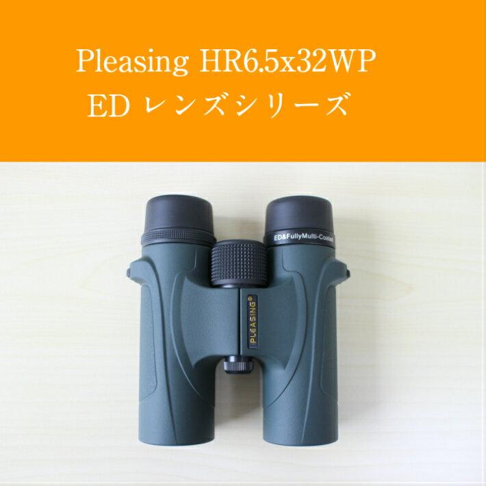 Pleasing HR 6.5x32 WP