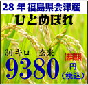 28年福島県会津産ひとめぼれ玄米 30キロ