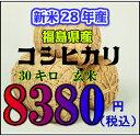 28年福島県産コシヒカリ玄米30キロ