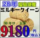 28年福島県産ミルキークイーン玄米30キロ
