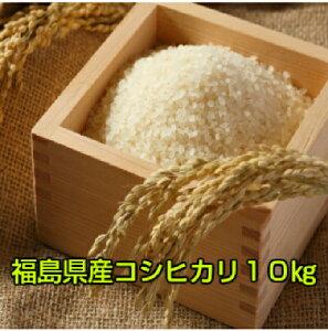 30年福島県産コシヒカリ10キロ 白米 ふくしまプライド 10kg 送料無料 コメ 精米 おこめ こしひかり ギフト のし対応 l