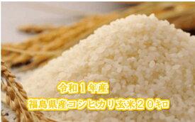 【最安値に挑戦中】(※古米一掃処分品)福島県産コシヒカリ玄米20キロ(玄米・1年産) 小分け 10kg精米不可 こしひかり ふくしまプライド 送料込 ギフト のし対応 20kg 贈答用
