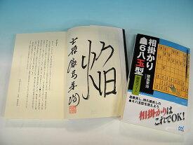 【サイン本】相掛かり▲6八玉型 徹底ガイド