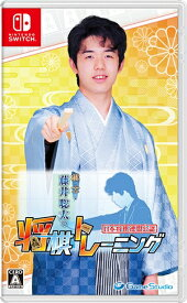 Nintendo Switch用ソフト『棋士・藤井聡太の将棋トレーニング』