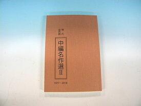 現代詰将棋 中編名作選2 1977-2018