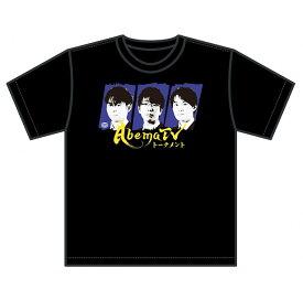 AbemaトーナメントTシャツ チーム豊島 GOOD BOYS