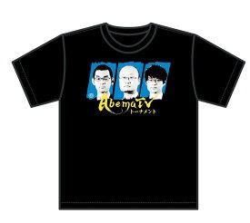 AbemaトーナメントTシャツ チーム渡辺 所司一門