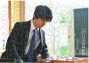藤井聡太 【ジグソーパズル】