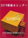 【予約注文】2019年将棋カレンダー