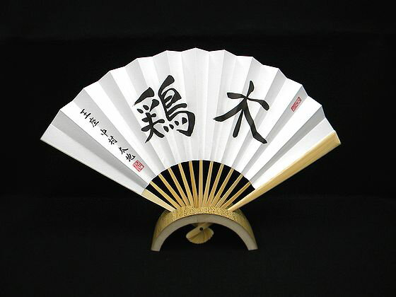王座 中村太地扇子「木鶏」