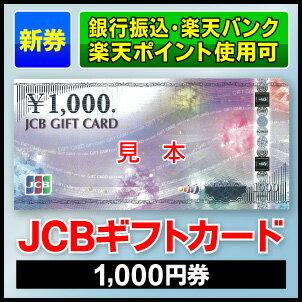 JCBギフトカード/1,000円券/jcbギフトカード/商品券【未使用,新品,美品,金券】【銀行振込、楽天バンクで購入可】