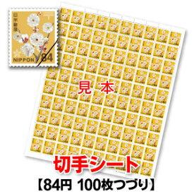 普通84円切手/1シート100枚綴り