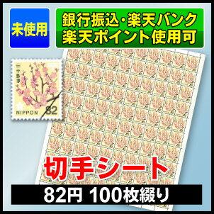 普通82円切手/1シート100枚綴り