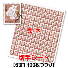 普通63円切手/1シート100枚綴り