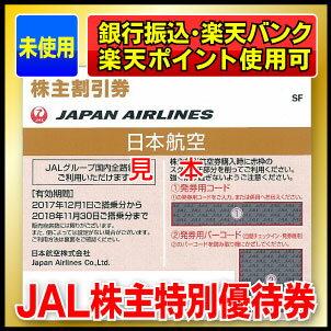 JAL株主優待券【有効期限2018/11/30迄】出張に☆ビジネスに☆航空券のお得購入に☆GW・お盆・年末年始に☆JAL/日本航空【ANAに乗りたいときはANA株主優待券・番号ご案内書 も取扱いしています♪】