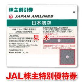JAL株主優待券【有効期限2020/05/31迄】出張に☆ビジネスに☆航空券のお得購入に☆GW・お盆・年末年始に☆JAL/日本航空【ANAに乗りたいときはANA株主優待券・番号ご案内書 も取扱いしています♪】
