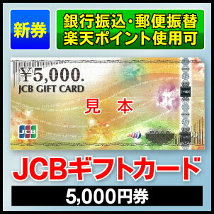 5,000円券/JTBナイスギフト/JCBギフトカード/商品券