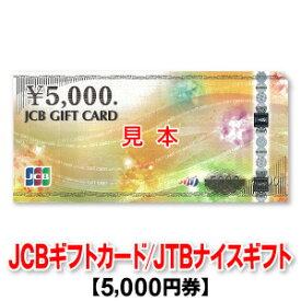 5,000円券/JTBナイスギフト/JCBギフトカード/商品券(※在庫によってお届けする券種が変わります・券種の指定不可)