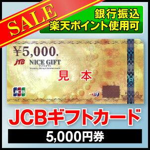5,000円券/JTBナイスギフト/JCBギフトカード/商品券【未使用,新品,美品,金券】【銀行振込、楽天バンクで購入可】