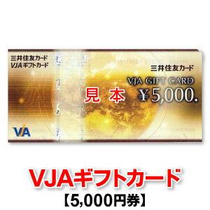 5,000円券/VJAギフトカード/三井住友カード/商品券