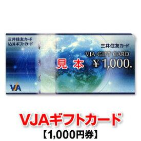 VJAギフトカード/1,000円券/三井住友カード/商品券/VISA