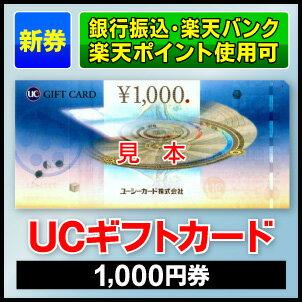 UCギフトカード/1,000円券/ユーシーカード
