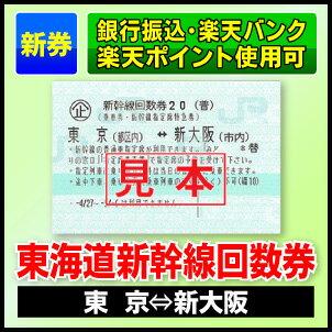 『東京−新大阪』間【片道】/新幹線回数券/のぞみ指定席変更可【東海道新幹線】【銀行振込、楽天バンクで購入可】★ビジネスに、旅行に、急な出張に最適♪特急券・航空券よりJR東海の新幹線がオススメ!N700系にも乗れます
