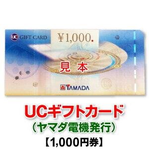 UCギフトカード/ヤマダ電機発行/1,000円券/ユーシーカード/商品券