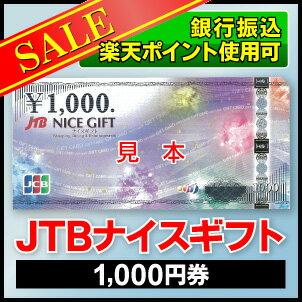 JTBナイスギフト/1,000円券/商品券/JCBギフトカードと同等品【未使用,新品,美品,金券】【銀行振込、楽天バンクで購入可】