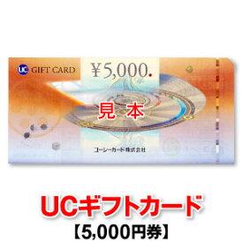 5,000円券/UCギフトカード/ユーシーカード/商品券