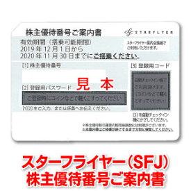 SFJ(スターフライヤー)株主優待番号ご案内書/SFJ株主優待券【有効期限2020/11/30迄】出張に☆ビジネスに☆航空券のお得購入に☆GW・お盆・年末年始に☆SFJ/スターフライヤー
