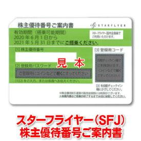 SFJ(スターフライヤー)株主優待番号ご案内書/SFJ株主優待券【有効期限2021/11/30迄】出張に☆ビジネスに☆航空券のお得購入に☆GW・お盆・年末年始に☆SFJ/スターフライヤー