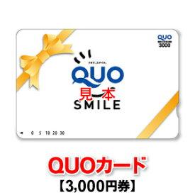3,000円券/QUOカード/クオカード