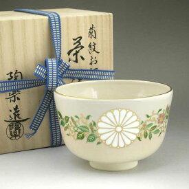 京焼 清水焼 天皇陛下即位記念 菊お印抹茶碗 陶楽