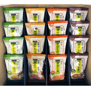 4種の生姜のスープギフトセット16個入(ごぼう4個、たまねぎ4個、にんじん4個、きのこ4個) フリーズドライ