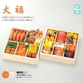生おせち 2020 おせち冷蔵2人3人おせち料理2020東京正直屋 特選 中華二段重 「大福(だいふく)」  【御節】【お 節】【中華風】おせち冷蔵【02P03Dec16】