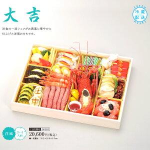 生おせち 2020 冷蔵おせち おせち洋風料理2020東京正直屋 特選生おせち 洋風一段重 「大吉(だいきち)」  【御節】【お 節】【おせち洋風】生おせち/おせち冷蔵/お正月【02P03Dec16】